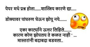 Whatsapp Jokes Marathi